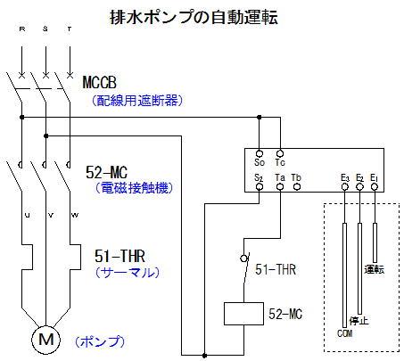 排水ポンプの自動運転回路