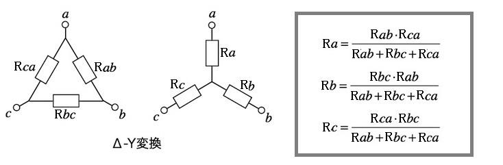 スターデルタ変換の公式