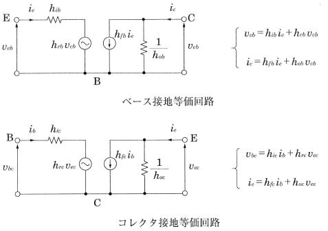 ベース接地増幅回路とコレクタ接地増幅回路のhパラメータ等価回路