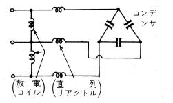 直列リアクトルと放電コイル