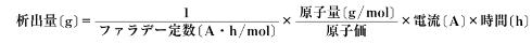 ファラデーの第二法則の公式